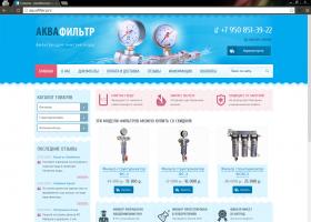 Интернет-магазин аквафильтров
