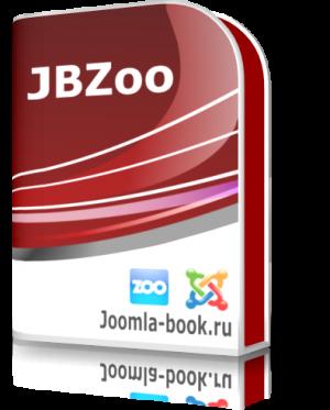 Обновление JBZoo v1.2.1