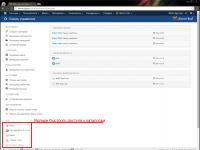 Ссылки на главной странице панели управления для быстрого доступа к каталогам