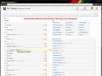 Настройка детальной страницы материала JBZoo