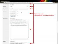 Произвольные дополнительные поля в материале JBZoo