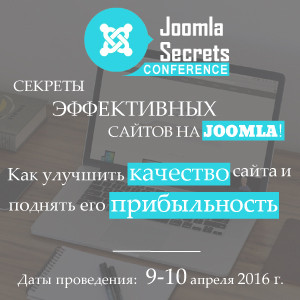 """Онлайн-конференция """"Секреты эффективных сайтов на Joomla"""""""