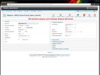 Модуль формы фильтра JBZoo - Общие настройки