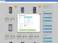 Пример отображения цены на сайте