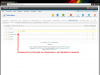 Сортировка категорий с помощью мышки в JBZoo