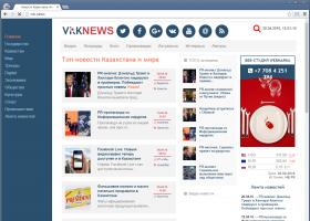Новости Казахстана и мира